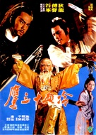 Long xie shi san ying - Hong Kong Movie Cover (xs thumbnail)