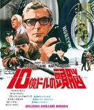 Billion Dollar Brain - Japanese Movie Poster (xs thumbnail)
