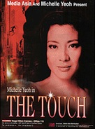 The Touch - French poster (xs thumbnail)