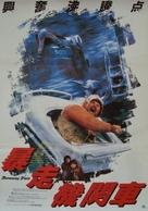 Runaway Train - Japanese Movie Poster (xs thumbnail)