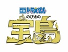 Doraemon Nobita no Takarajima - Japanese Logo (xs thumbnail)