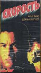 Speed - Russian Movie Cover (xs thumbnail)