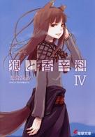 """""""Ôkami to kôshinryô"""" - Japanese Movie Cover (xs thumbnail)"""