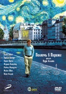 Midnight in Paris - Russian DVD cover (xs thumbnail)