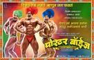 Poshter Boyz - Indian Movie Poster (xs thumbnail)
