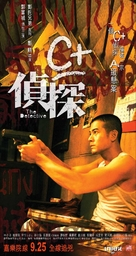 The Detective - Hong Kong poster (xs thumbnail)