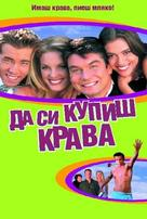 Buying the Cow - Bulgarian VHS movie cover (xs thumbnail)