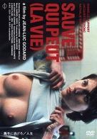 Sauve qui peut - Japanese DVD cover (xs thumbnail)