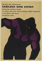 Kingu Kongu no gyakushû - Polish Movie Poster (xs thumbnail)