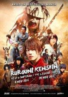 Rurôni Kenshin: Densetsu no saigo-hen - Malaysian Movie Poster (xs thumbnail)