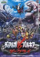 Pokémon: The Rise of Darkrai - Japanese Movie Cover (xs thumbnail)