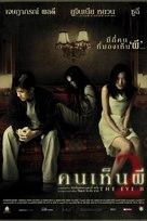 Gin gwai 2 - Thai poster (xs thumbnail)