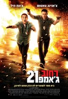 21 Jump Street - Israeli Movie Poster (xs thumbnail)