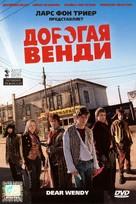 Dear Wendy - Russian Movie Cover (xs thumbnail)