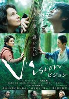 Vision - Japanese Movie Poster (xs thumbnail)