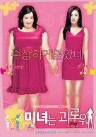 Minyeo-neun goerowo - South Korean Movie Poster (xs thumbnail)