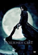 Underworld - Bulgarian Movie Cover (xs thumbnail)