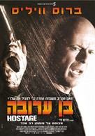 Hostage - Israeli Movie Poster (xs thumbnail)