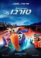 Turbo - Israeli Movie Poster (xs thumbnail)