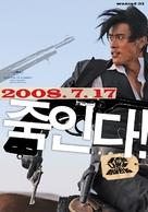 Joheunnom nabbeunnom isanghannom - South Korean Movie Poster (xs thumbnail)