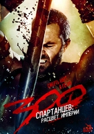 300: Rise of an Empire - Russian Movie Cover (xs thumbnail)