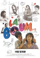 La Boum - South Korean Movie Poster (xs thumbnail)
