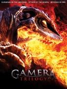 Gamera daikaijû kuchu kessen - Movie Cover (xs thumbnail)