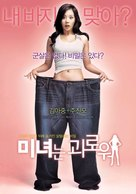 Minyeo-neun goerowo - South Korean poster (xs thumbnail)