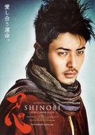 Shinobi - Japanese Movie Poster (xs thumbnail)