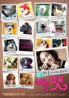 You Pet - South Korean Movie Poster (xs thumbnail)