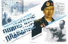 Odinochnoye plavanye - Soviet Movie Poster (xs thumbnail)