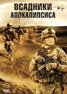 The Four Horsemen - Russian Movie Cover (xs thumbnail)