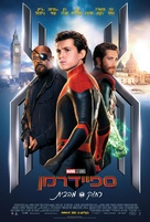 Spider-Man: Far From Home - Israeli Movie Poster (xs thumbnail)