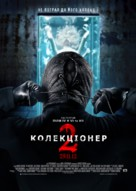 The Collection - Ukrainian Movie Poster (xs thumbnail)