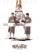 Wei Da De Yuan Wang - Chinese Movie Poster (xs thumbnail)