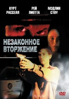 Unlawful Entry - Russian DVD cover (xs thumbnail)