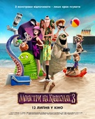 Hotel Transylvania 3: Summer Vacation - Ukrainian Movie Poster (xs thumbnail)