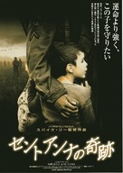 Miracle at St. Anna - Japanese Movie Poster (xs thumbnail)