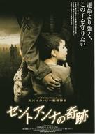 Miracle at St. Anna - Japanese Movie Poster (xs thumbnail)