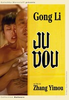 Ju Dou - French DVD movie cover (xs thumbnail)