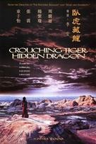 Wo hu cang long - poster (xs thumbnail)