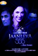 Janleva 555 - Indian Movie Cover (xs thumbnail)