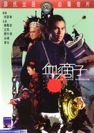 Xue di zi - Hong Kong Movie Poster (xs thumbnail)