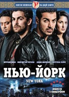 New York - Russian Movie Cover (xs thumbnail)