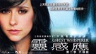 """""""Ghost Whisperer"""" - Taiwanese Movie Poster (xs thumbnail)"""