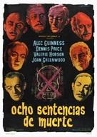 Kind Hearts and Coronets - Spanish Movie Poster (xs thumbnail)