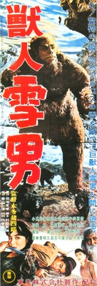 Half Human: The Story of the Abominable Snowman - Japanese Movie Poster (xs thumbnail)