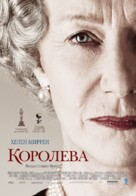 The Queen - Russian Movie Poster (xs thumbnail)