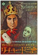 Richard III - Japanese Movie Poster (xs thumbnail)