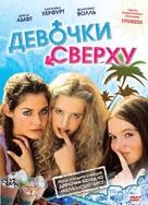 Mädchen, Mädchen - Russian Movie Cover (xs thumbnail)